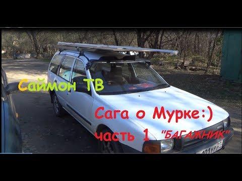 Багажник на крышу АДА. 1 серия о Мурке.