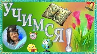 видео урок математика для младших школьников
