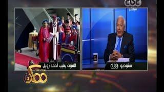 بالفيديو.. أحمد عكاشة يكشف سبب رغبة زويل في تأسيس مدينته طوال 15 عاما