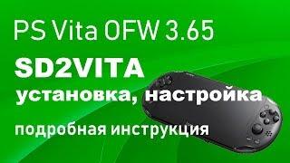 sD2VITA, установка и настройка, подробная инструкция!