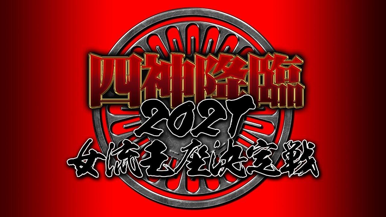 【麻雀】四神降臨2021女流王座決定戦