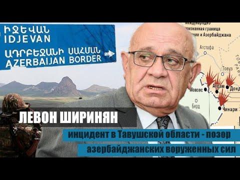 Позор азербайджанской армии продемонстрировал высокую подготовку и боевой дух Армении. Левон Ширинян