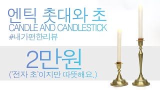촛대와 초 마음이 따뜻해지다. antique candl…