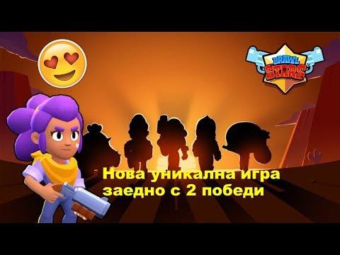 Brawl Stars | Нова мобилна игра?