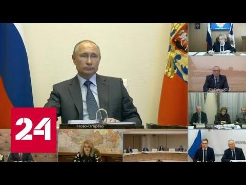 Путин: коронавирус охватил все регионы, недооценивать его нельзя - Россия 24