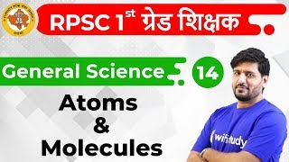 12:30 PM - 1st Grade Teacher 2019   General Science by Praveen Sir   Atoms & Molecules