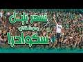 أغنية شاهد أغنية يرددها كل الرجاويين في الملعب و بصوت الكابو سكوادرا نسهر بليل Neshar Belil mp3