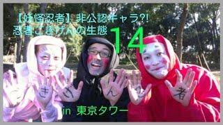 チャンネル登録はコチラ→http://www.youtube.com/user/gokigen4tv 忍者...