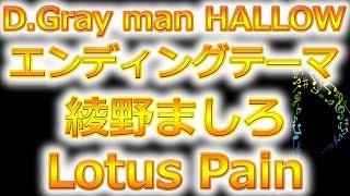 D.Gray man HALLOW(ディーグレイマンハロー)」ED曲!綾野ましろ/Lotus ...