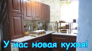 Ремонт в кухні. Ставимо меблі, клеїмо шпалери. (08.18 р.) Сім'я Бровченко.