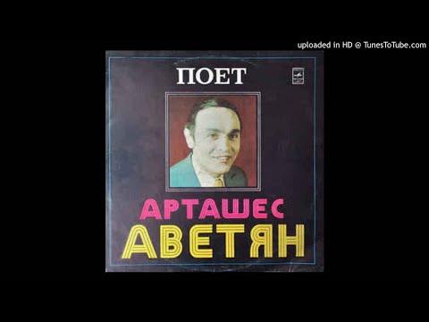 Арташес Аветян - Карусель