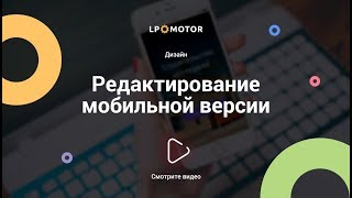 Редактирование мобильной версии