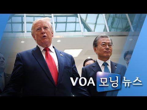 [VOA 모닝 뉴스] 9월 19일