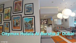 Citymax Hotels Al Barsha 3* Dubai. Полный Обзор Нового Корпуса!