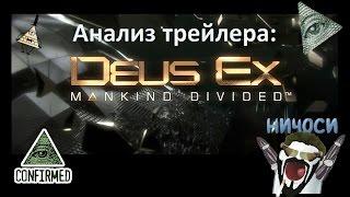 Анализ трейлера: Deus Ex Mankind Divided