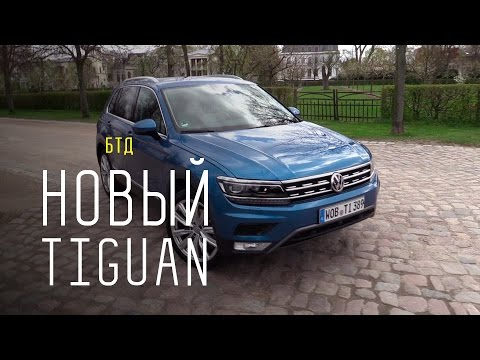 NEW VW TIGUAN 2016 2017 Большой тест драйв