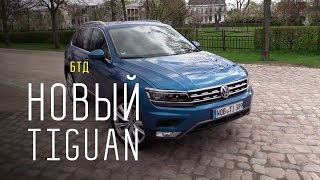 NEW VW TIGUAN 2016-2017 - Большой тест-драйв(Подписка на канал - http://www.youtube.com/user/stillavinlive?sub_confirmation=1 Подписка на второй канал ..., 2016-04-22T11:02:37.000Z)