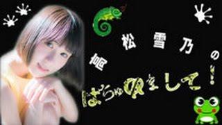 """高松雪乃の""""はちゅめまして!!""""~Level.25になっちゃうよSP~ 2016年9月19..."""