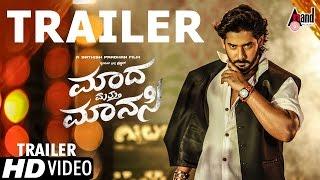 Madha Matthu Manasi | Kannada HD Trailer 2016 | Prajwal, Shruthi  | Mano Murthy | Sathish Pradhan