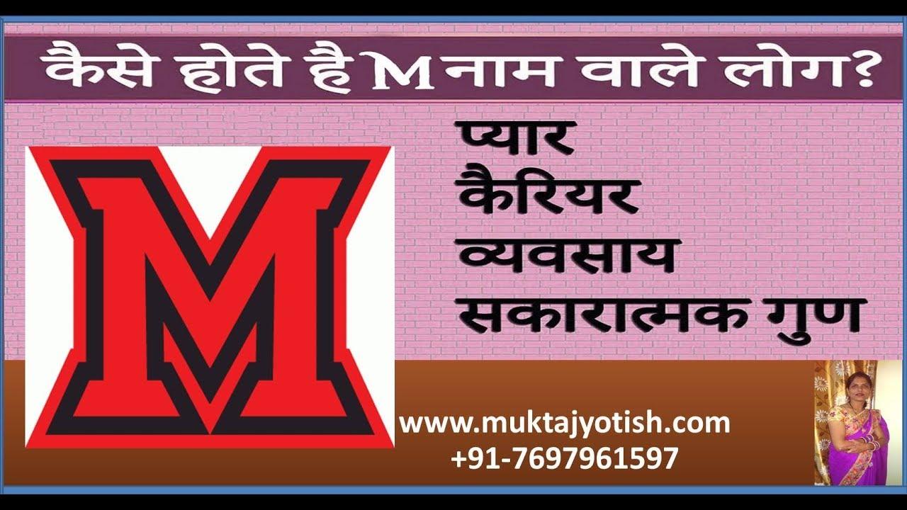 m akshar wale