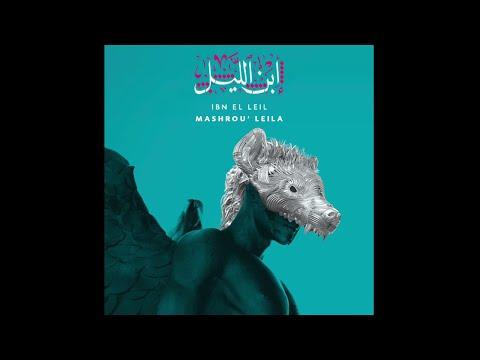 مشروع ليلى - البوم إبن الليل \ (Mashrou' Leila Album Ibn el Leil (Album 2015