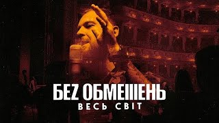 Download БЕZ ОБМЕЖЕНЬ - ВЕСЬ СВІТ (OFFICIAL VIDEO) Mp3 and Videos