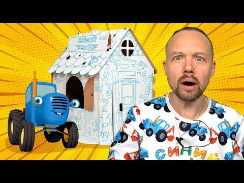 Синий Трактор Плей - Распаковка домик из картона и раскраска для детей малышей