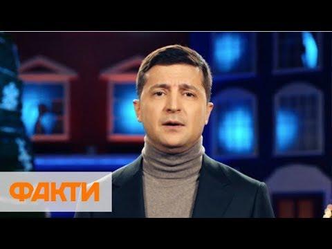 Зеленский поздравил украинцев с наступающим Рождеством