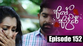 Ape Adare - අපේ ආදරේ Episode 152 | 19 - 10 - 2018 | Siyatha TV Thumbnail