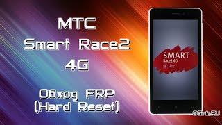 МТС Smart Race 2 4G. Hard Reset (Обход FRP)