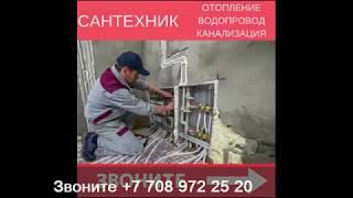 видео Монтаж отопления в Алматы