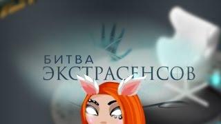 АВАТАРИЯ | БИТВА ЭКСТРАСЕНСОВ