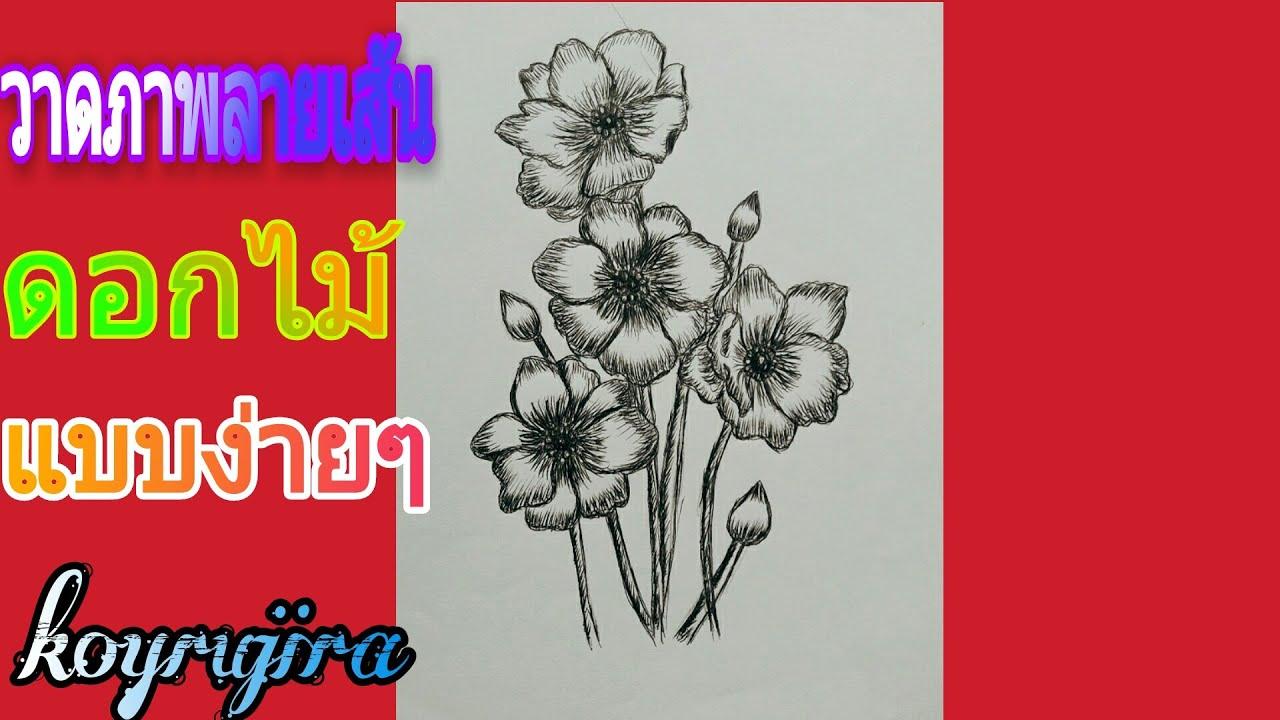 วาดภาพลายเส้น ดอกไม้สวยๆ(doodle  art)แบบง่ายๆ|koyrujira