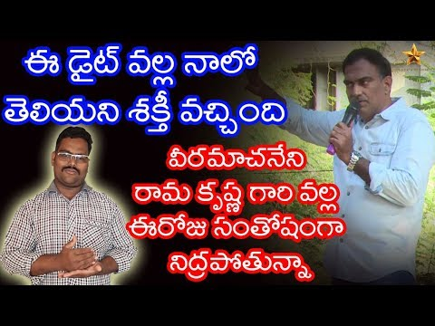 Follower Of Veeramachaneni Ramakrishna Gaaru's Diet Program | Gold Star Entertainment
