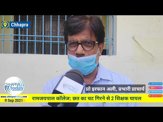 #Chhapra रामजयपाल कॉलेज: छत का चट गिरने से 2 शिक्षक घायल