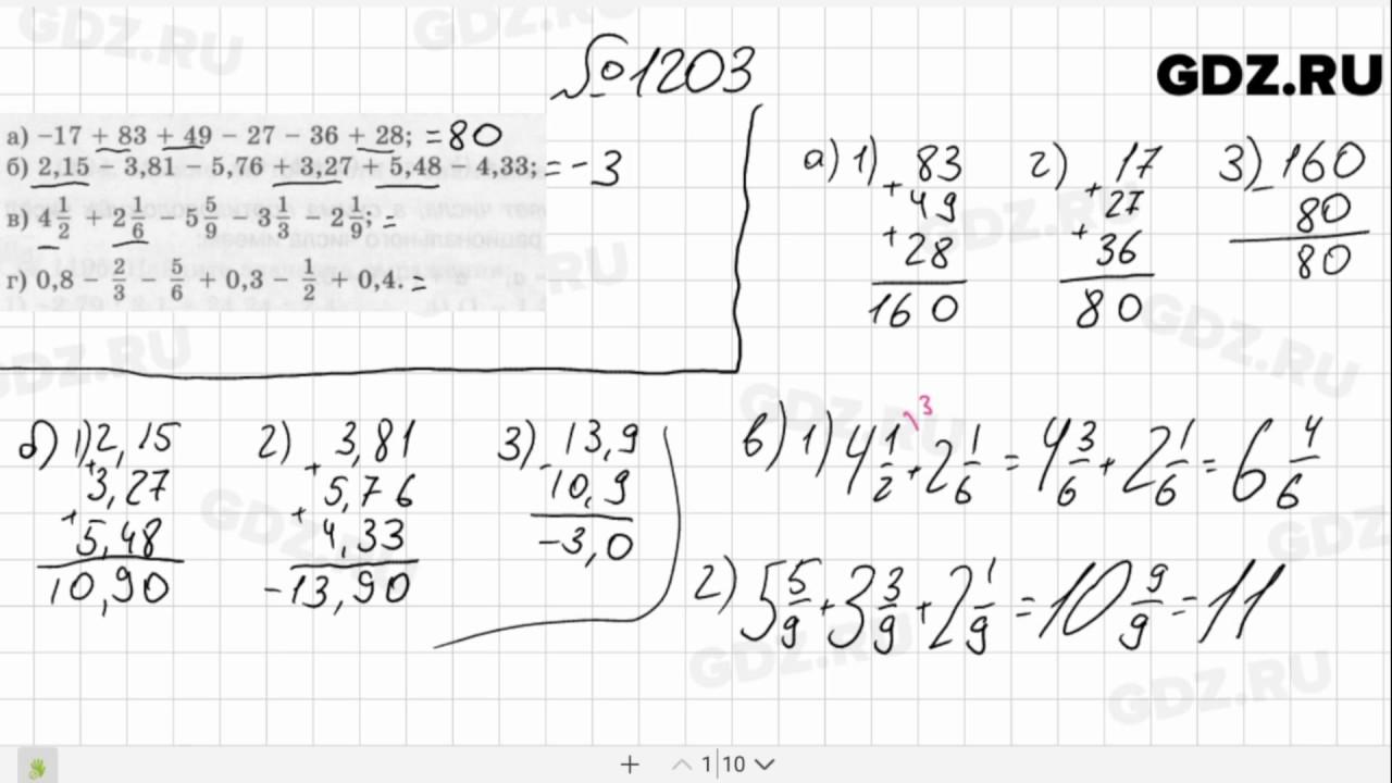 6 решебник по номер виленкин математике 1226 класс