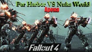 Fallout 4 Арена Штурмотроны Automatron VS Nuka World