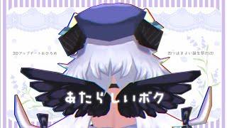 【3Dアップデートお披露目】✨🎀天使の2回目ばーすでー🎂✨ #四ツ辻まよい誕生祭2020【VTuber】