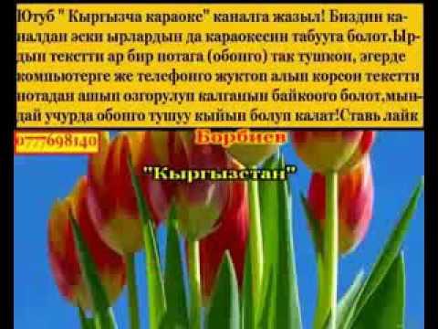 минусовка кумар асанов кыргызстан