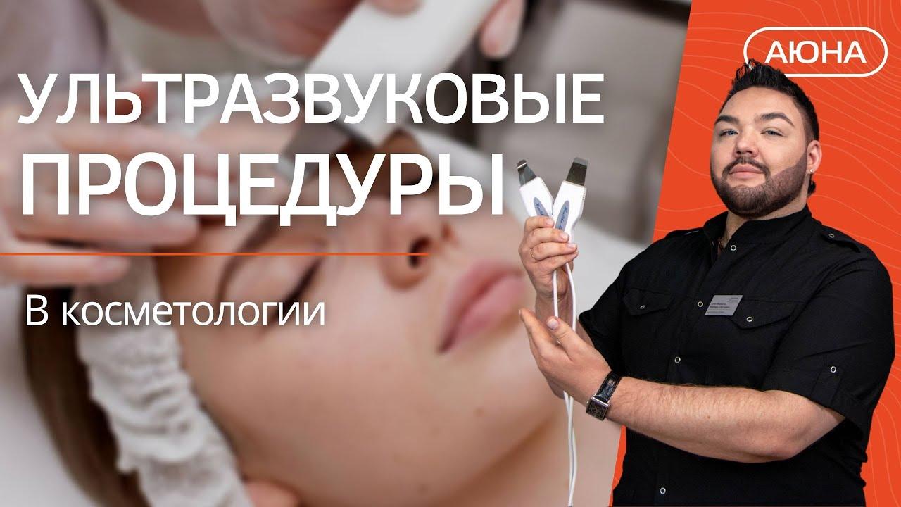 Ультразвуковые процедуры в косметологии