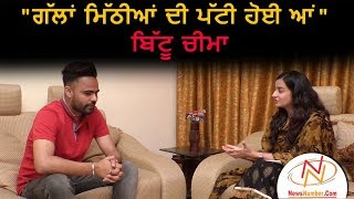 Interview with Bittu Cheema, Lyricist & Singer || Gurdeep Grewal || Rang Punjab De