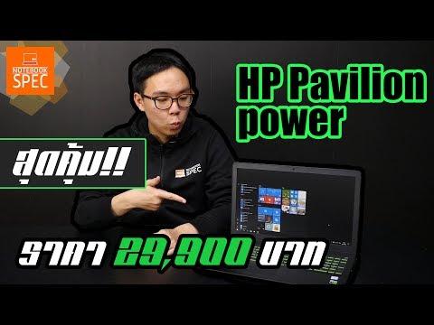 [Review] HP Pavilion Power บอดี้ดีไซน์ใหม่สุดเท่ สเปคแรง โน้ตบุ๊คเล่นเกมการ์ดจอ GTX 1050