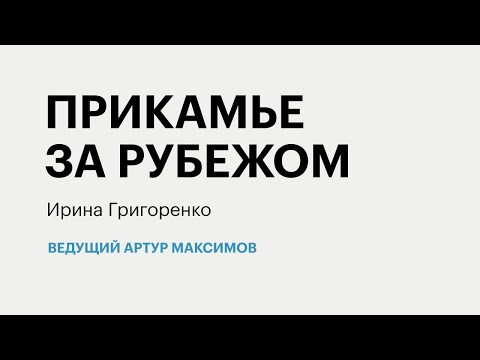 РБК-Пермь Итоги 13.12.19  Прикамье за рубежом.