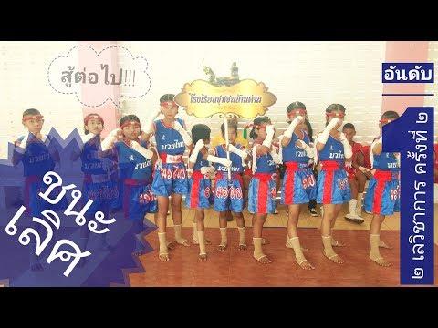 ดู มวยไทย คีตะมวยไทย โรงเรียนชุมชนบ้านด่าน   ๒ เลวิชาการ ครั้งที่ ๒
