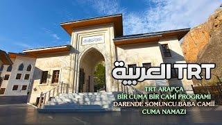 TRT Arapça | Bir Cuma Bir Cami | Somuncu Baba Camii | Darende