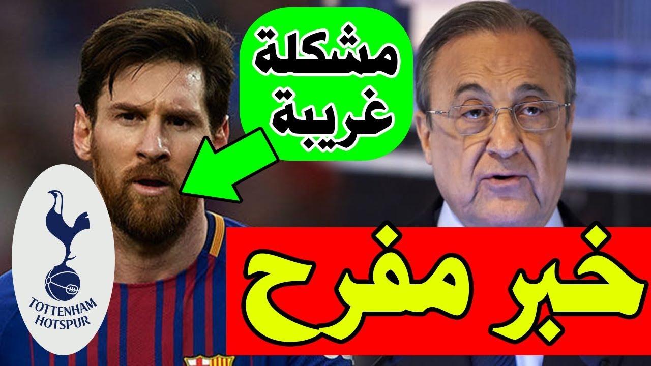 عاجل خبر مفرح لجماهير برشلونة قبل مباراة توتنهام   بيريز يعترف بعد مباريات الريال  ميسي سيرحل قريبا!