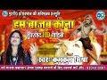 NEW SHIV BHAJAN VIDEO BY KUMKUM MISHRA- सखी हम बाजब कोना