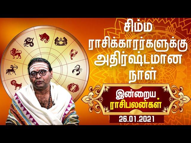 இன்றைய ராசி பலன் 26-01-2021 | Daily Rasi Palan in Tamil | Today Horoscope