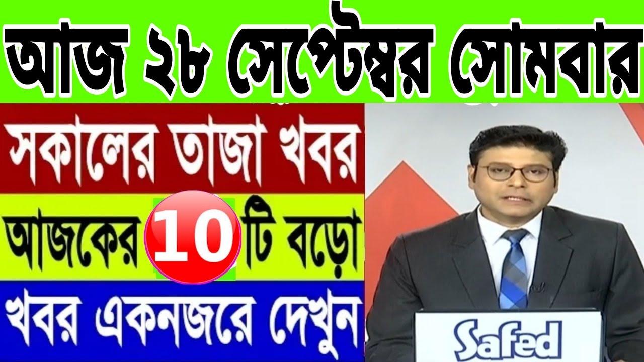 Today 10 Big Breaking News ll আজকের সকালের বাছাই করা ১০টি গুরুত্বপূর্ণ তাজা খবর🔥এক নজরে শুনুন