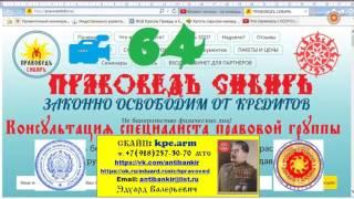 ПравоВедъ Сибирь Консультируетъ 64 20 07 17 Переписка с банками  Закладка фундам